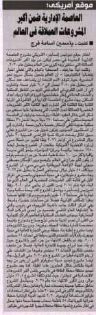 Al Ahram 28 July PB.1-5