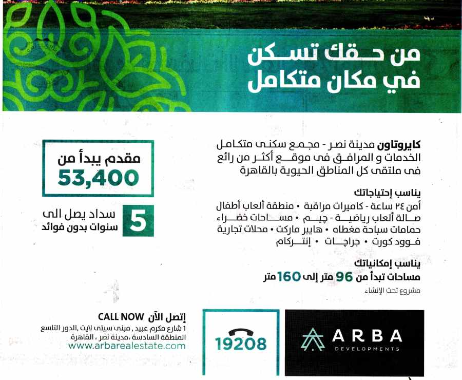 Al Ahram 28 July PB.19.jpg