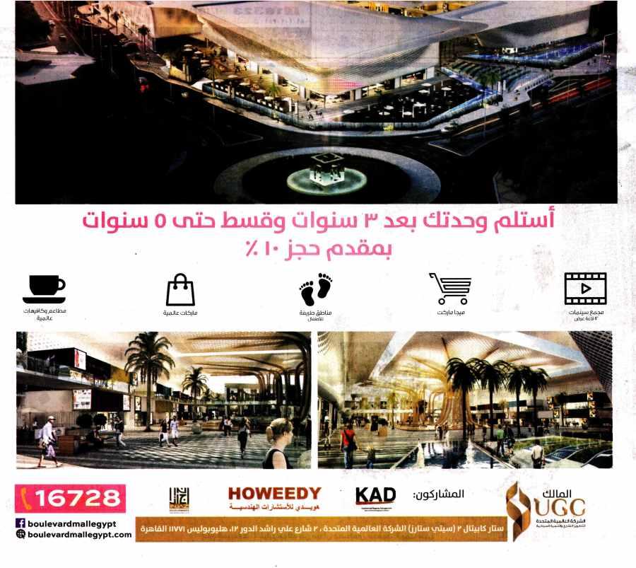 Al Ahram 28 July PB.21.jpg