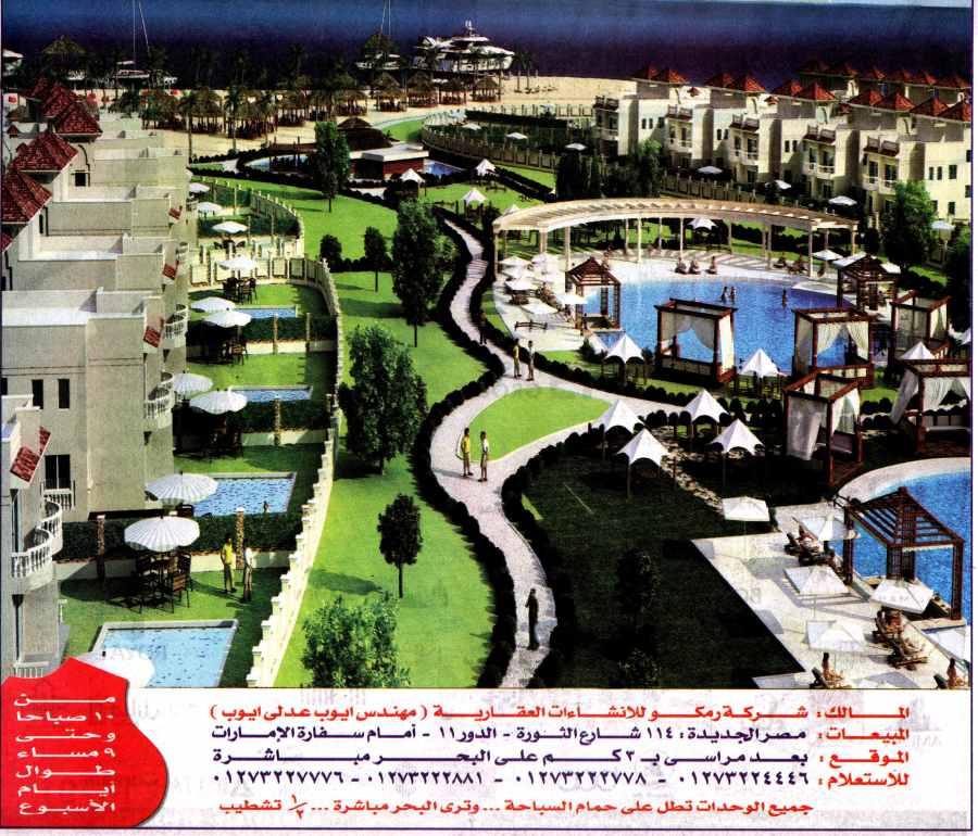 Al Ahram 28 July PB.23.jpg