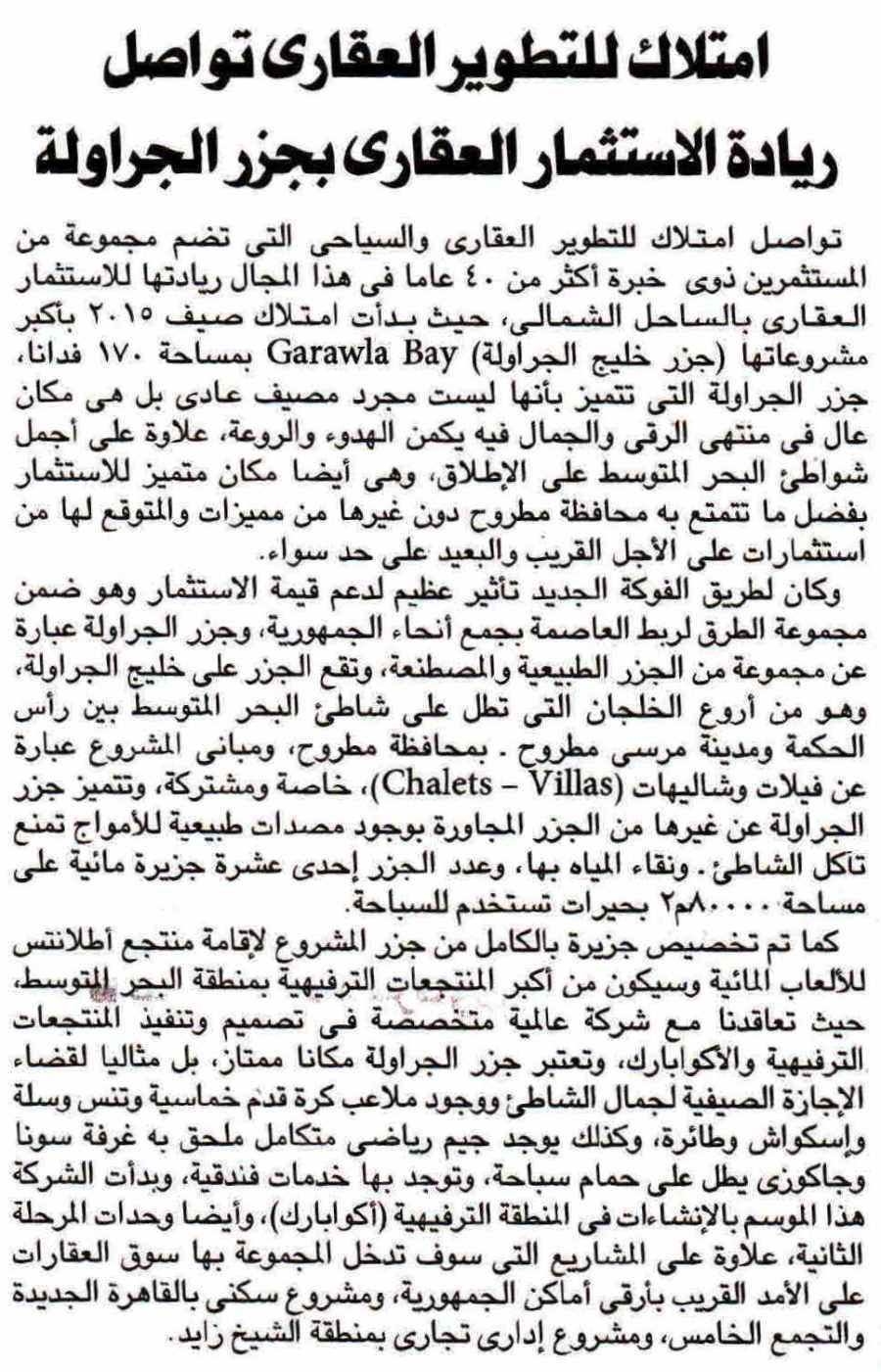 Al Ahram 3 July P.9.jpg