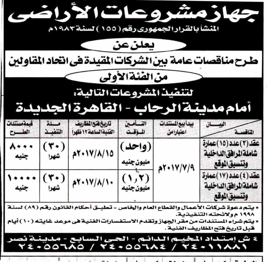 Al Ahram 8 July P.8 B.jpg