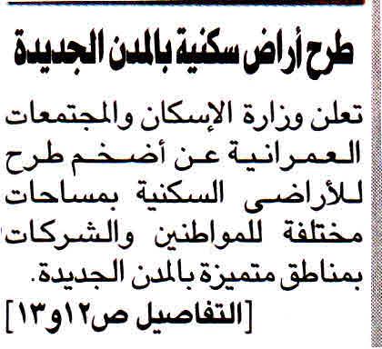 Al Ahram 9 July PA.1-12-13