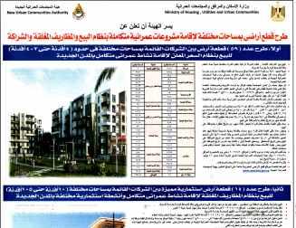Al Ahram 9 July PB.1-12-13