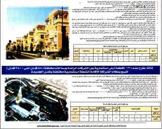 Al Ahram 9 July PC.1-12-13
