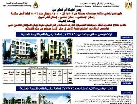 Al Ahram 9 July PD.1-12-13