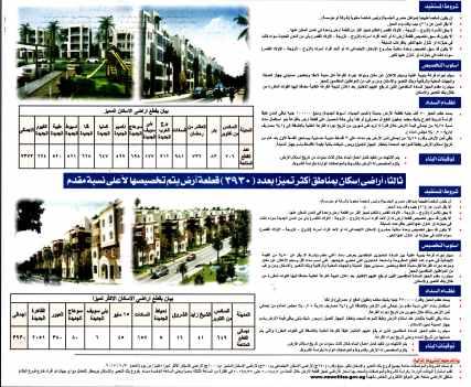 Al Ahram 9 July PE.1-12-13