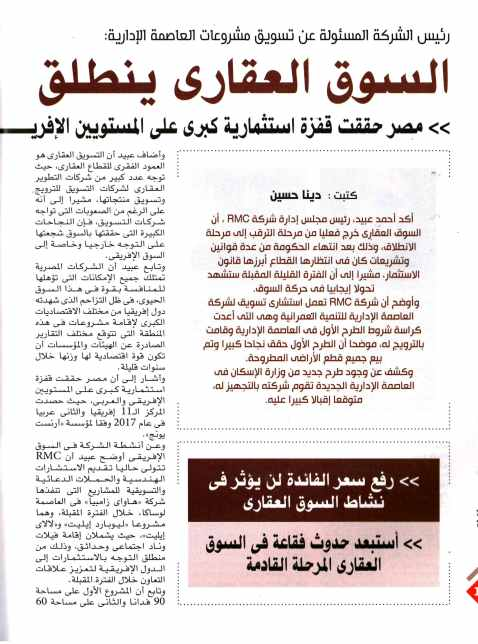 Al Ahram Al Ektesady 2 July P.18