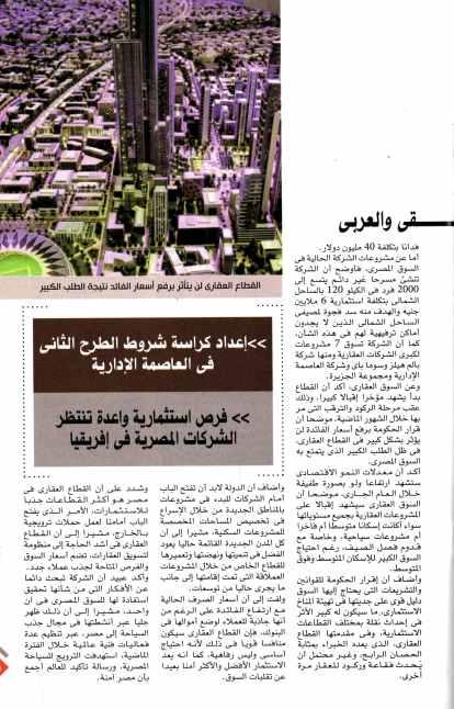 Al Ahram Al Ektesady 2 July P.19