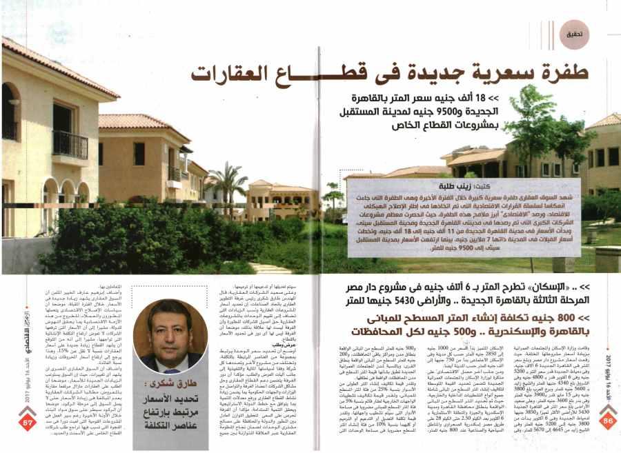 Al Ahram Al Iktisadi 16 July P.56-57.jpg