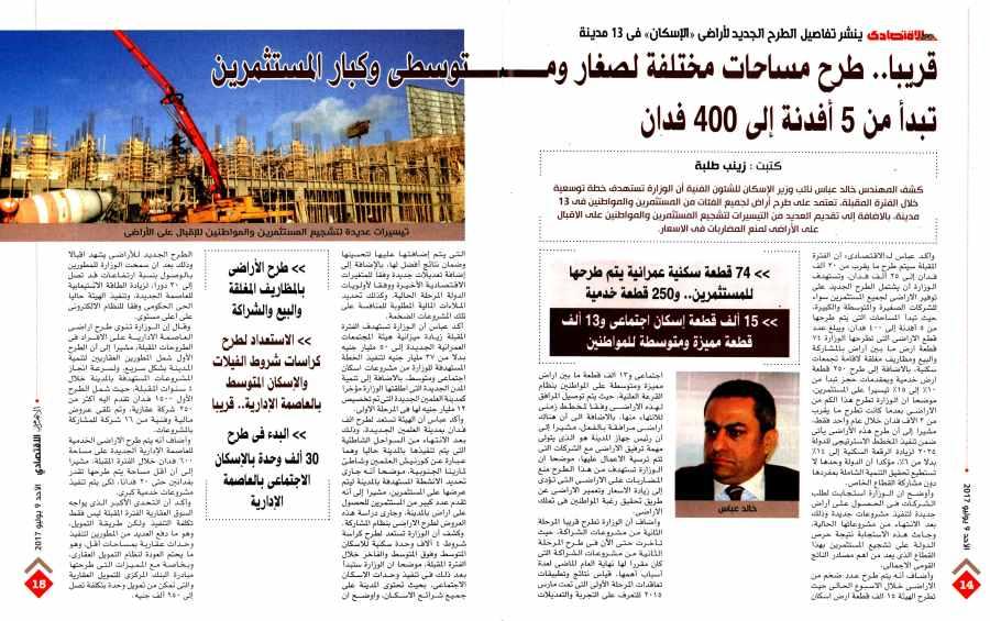 Al Ahram Al Iktisadi 9 July P.14-15.jpg