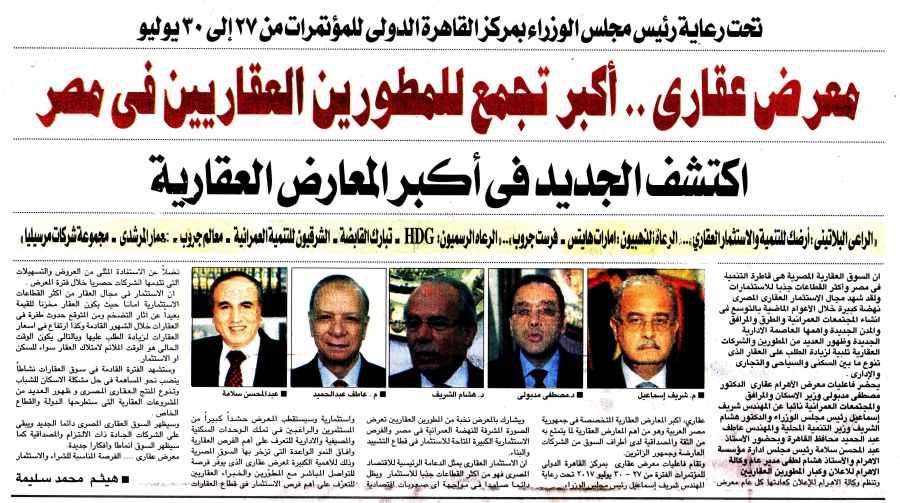 Al Ahram (Sup) 28 July P.1.jpg