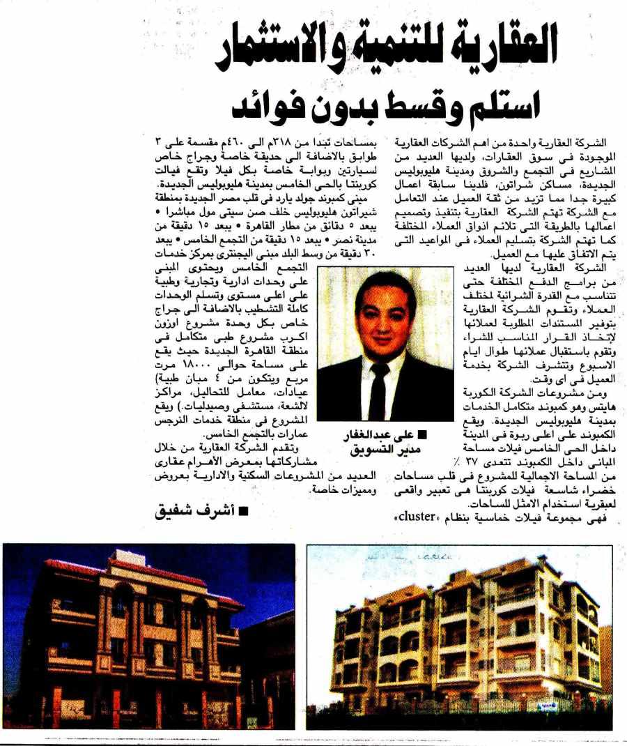 Al Ahram (Sup) 28 July P.2..jpg