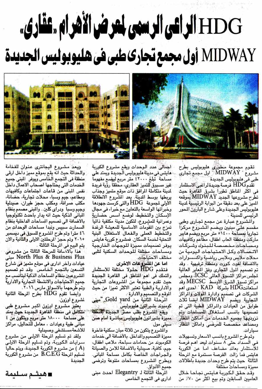 Al Ahram (Sup) 28 July P.2.jpg