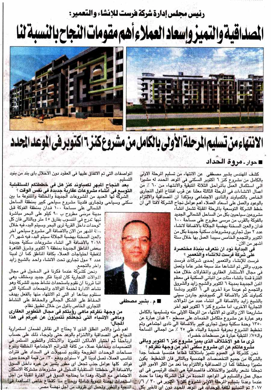 Al Ahram (Sup) 28 July P.3.jpg