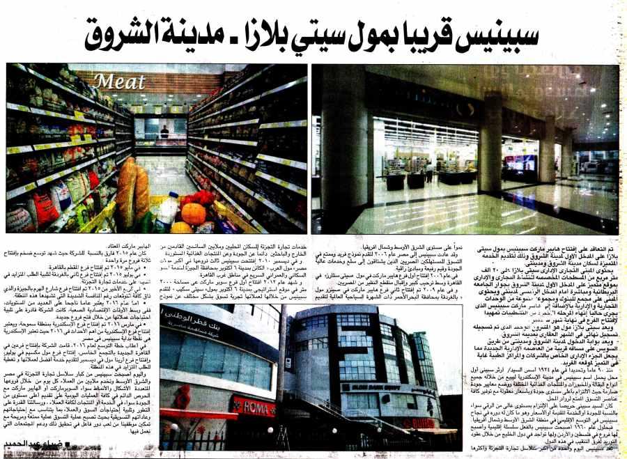 Al Ahram (Sup) 28 July P.4.jpg