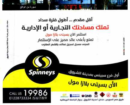 Al Ahram (Sup) 28 July PB.5