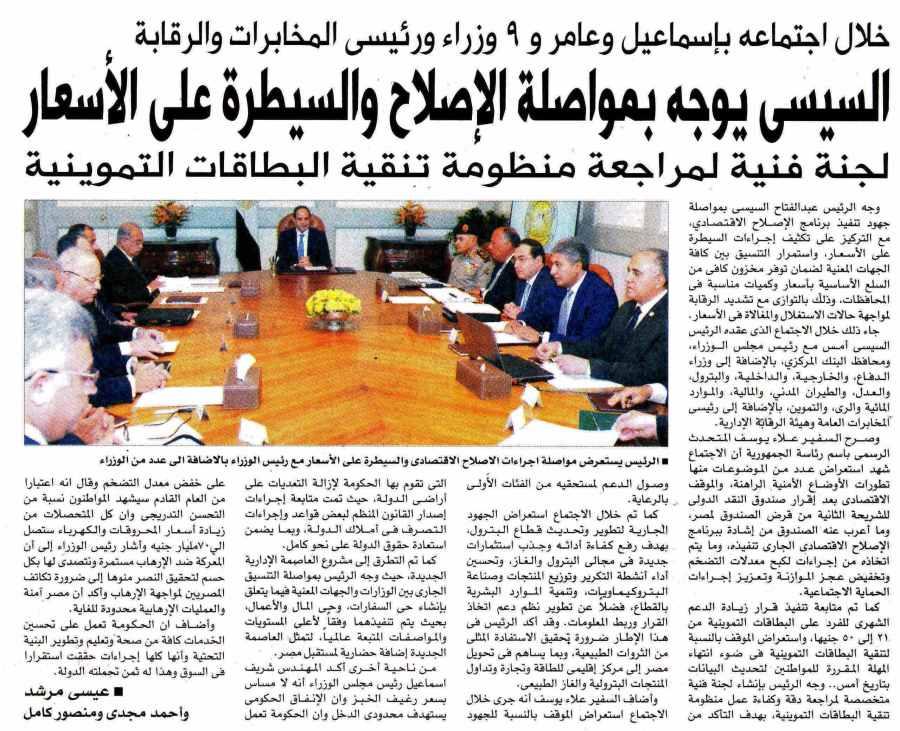 Al Akhbar 16 July P.3.jpg