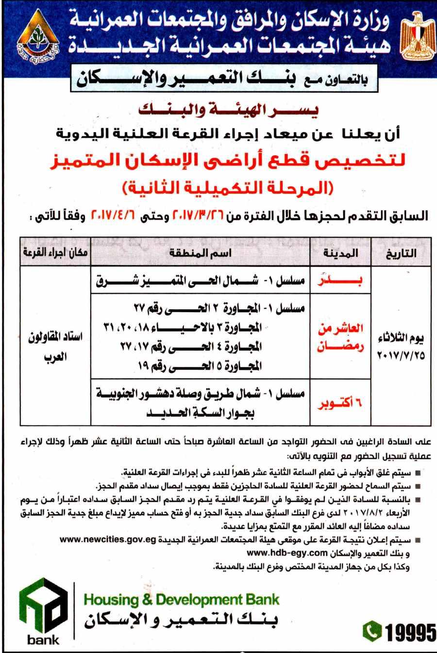 Al Akhbar 17 July P.3.jpg