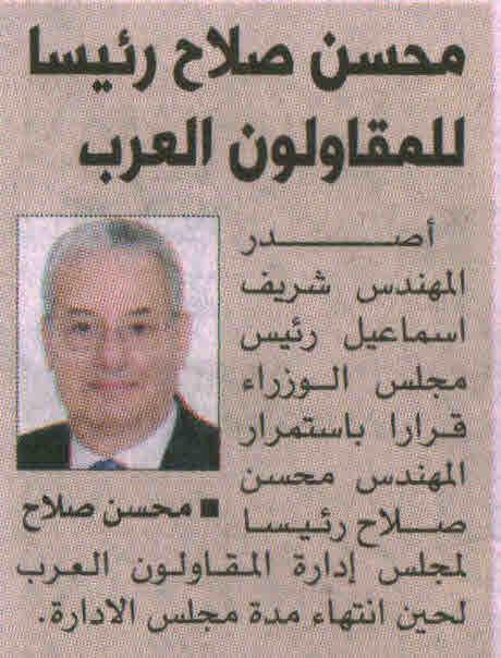 Al Akhbar 21 July P.3.jpg