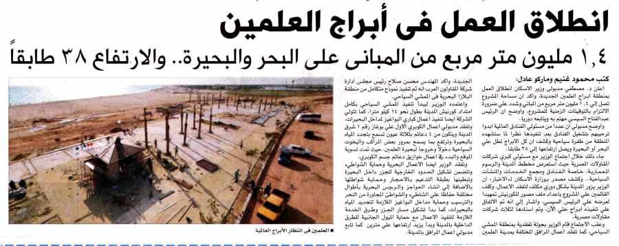 Al Akhbar 23 July P.4.jpg