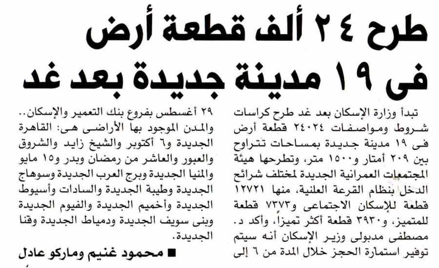 Al Akhbar 28 July P.3.jpg