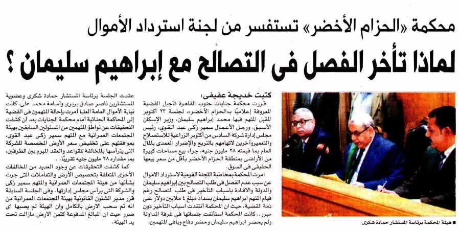 Al Akhbar 29 June P.15.jpg