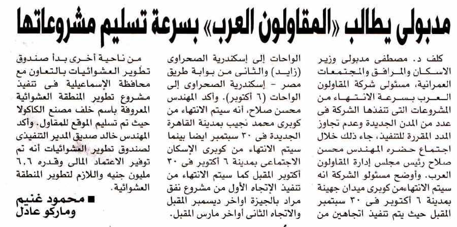 Al Akhbar 7 July P.3.jpg