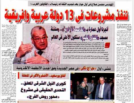 Al Akhbar Al Masai 24 July PA.7