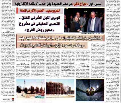Al Akhbar Al Masai 24 July PB.7