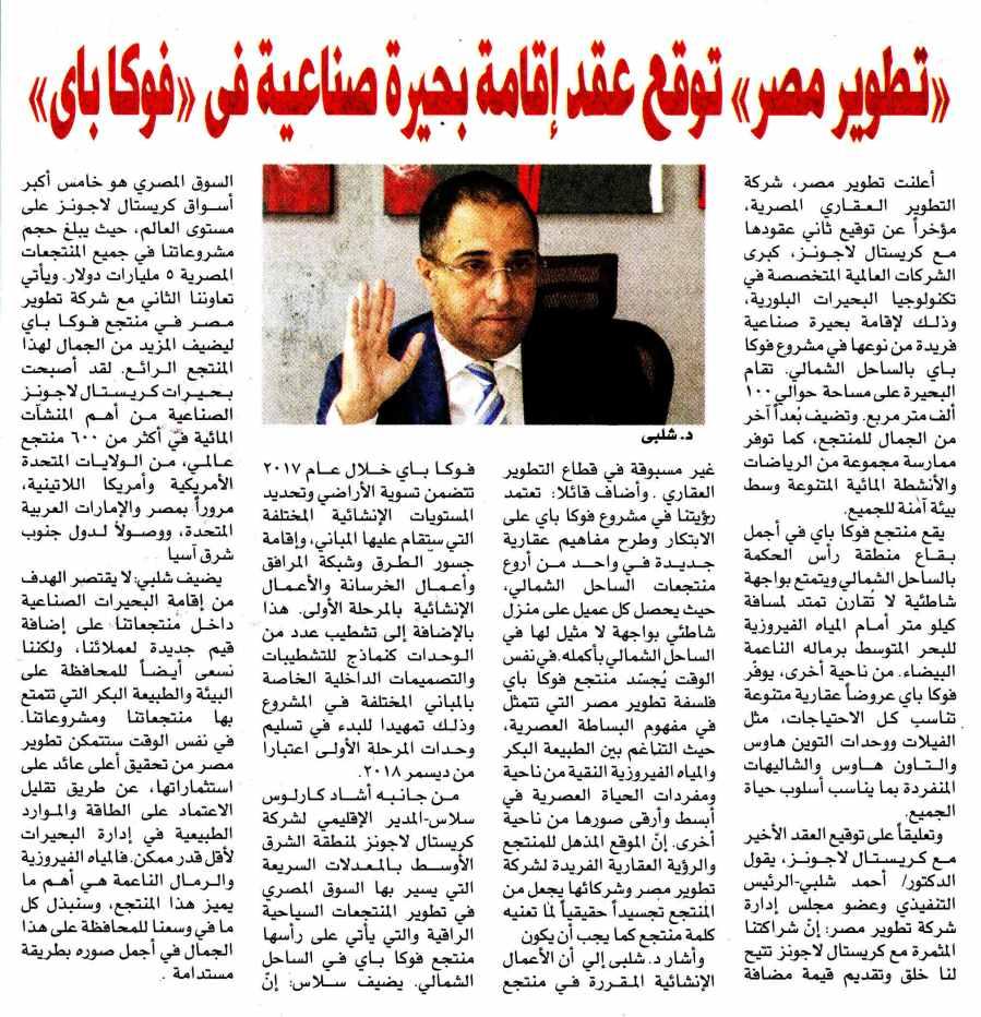 Al Akhbar Al masai 9 July P.10 C.jpg