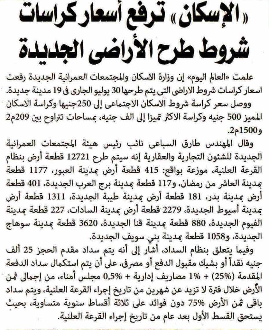 Al Alam Al Youm 12 July P.1 A.jpg