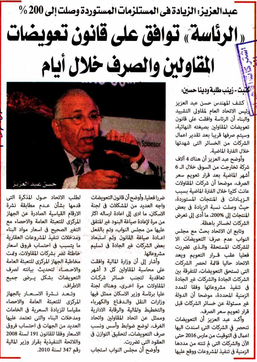 Al Alam Al Youm 13 July P.1.jpg