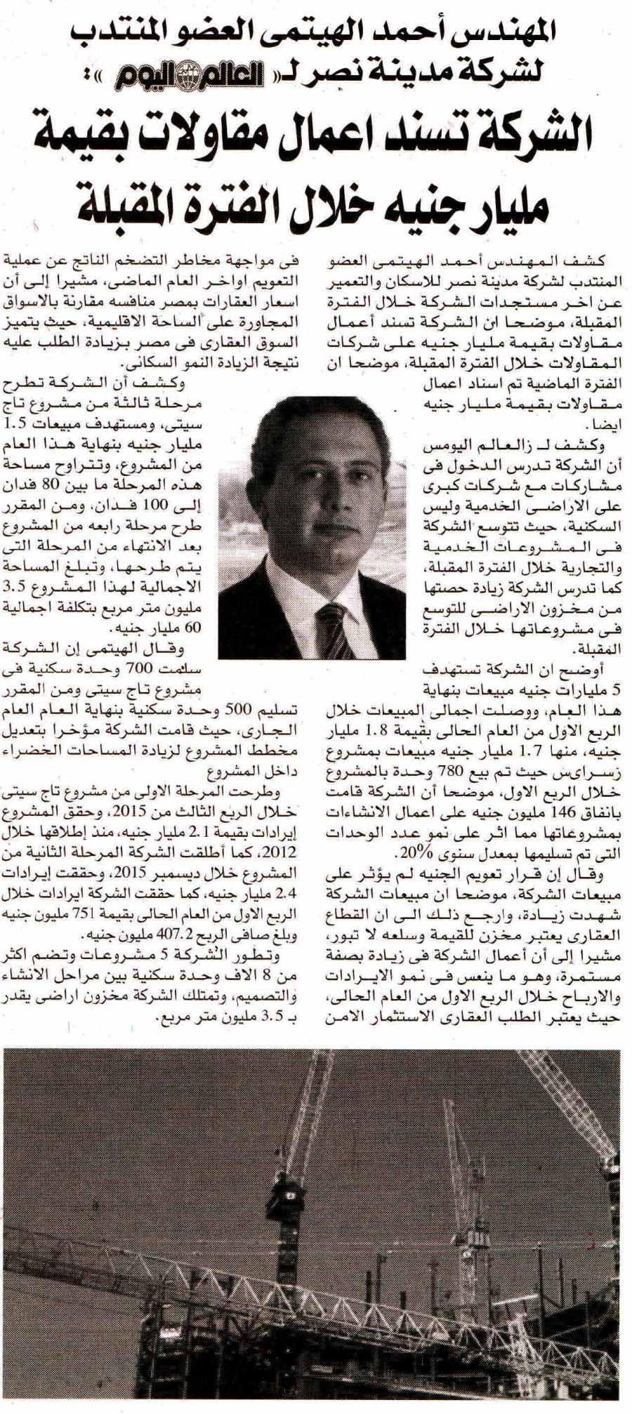 Al Alam Al Youm 18 July P.10..jpg