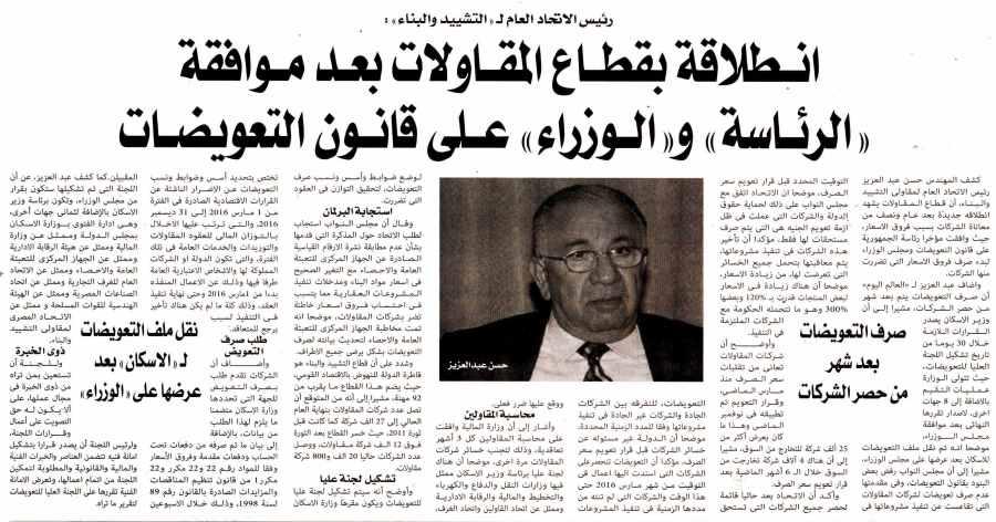 Al Alam Al Youm 18 July P.10.jpg
