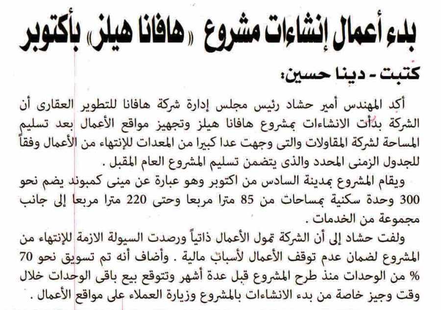 Al Alam Al Youm 18 July P.3.jpg