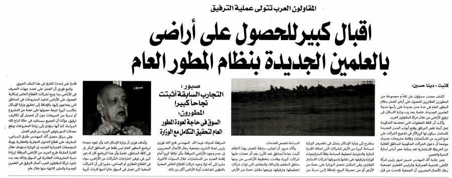Al Alam Al Youm 28 June P.3.jpg