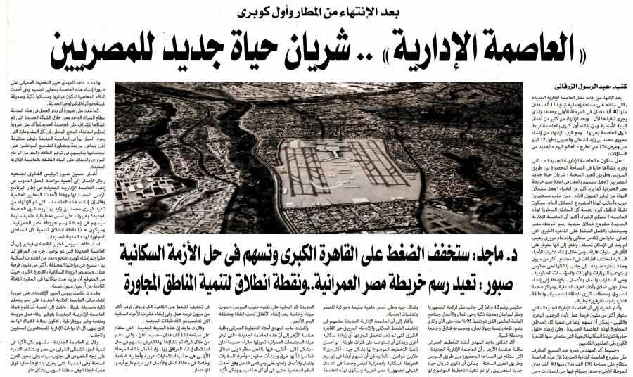 Al Alam Al Youm 3 July P.7.jpg