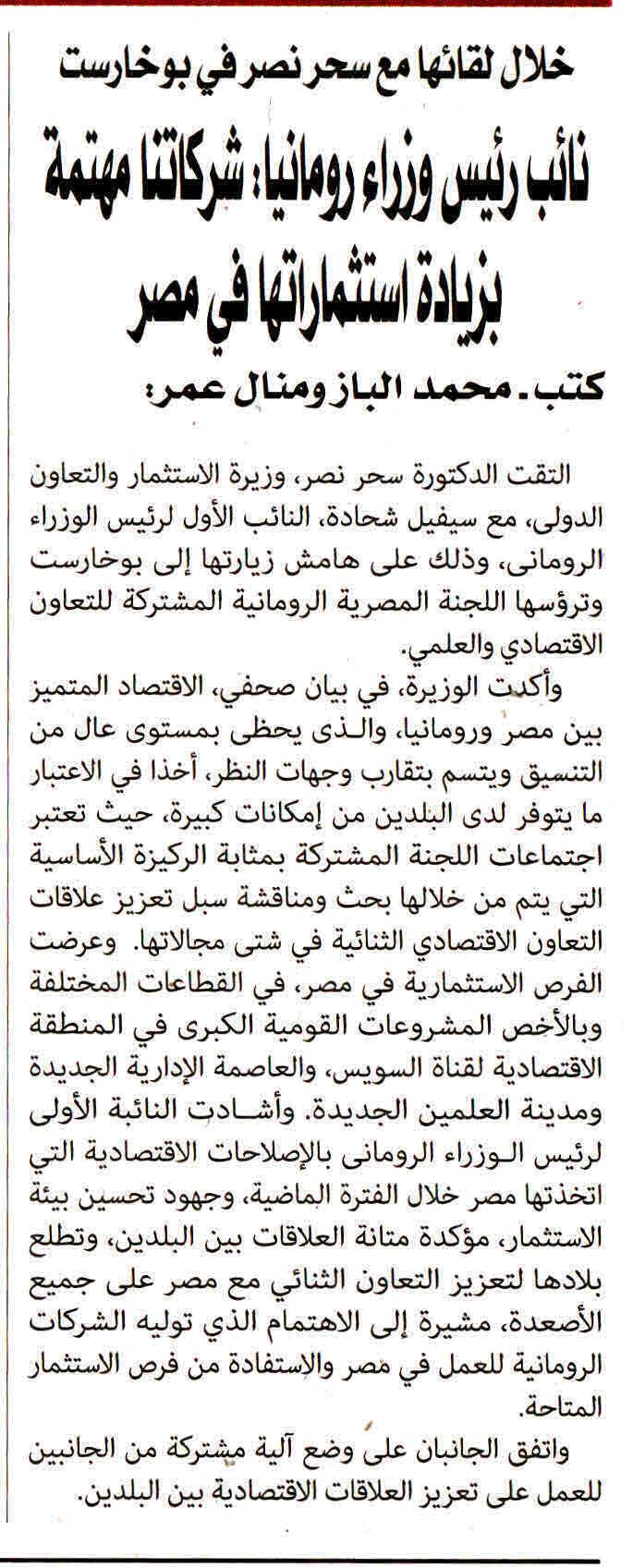 Al Alam Al Youm 30 July P.3.jpg