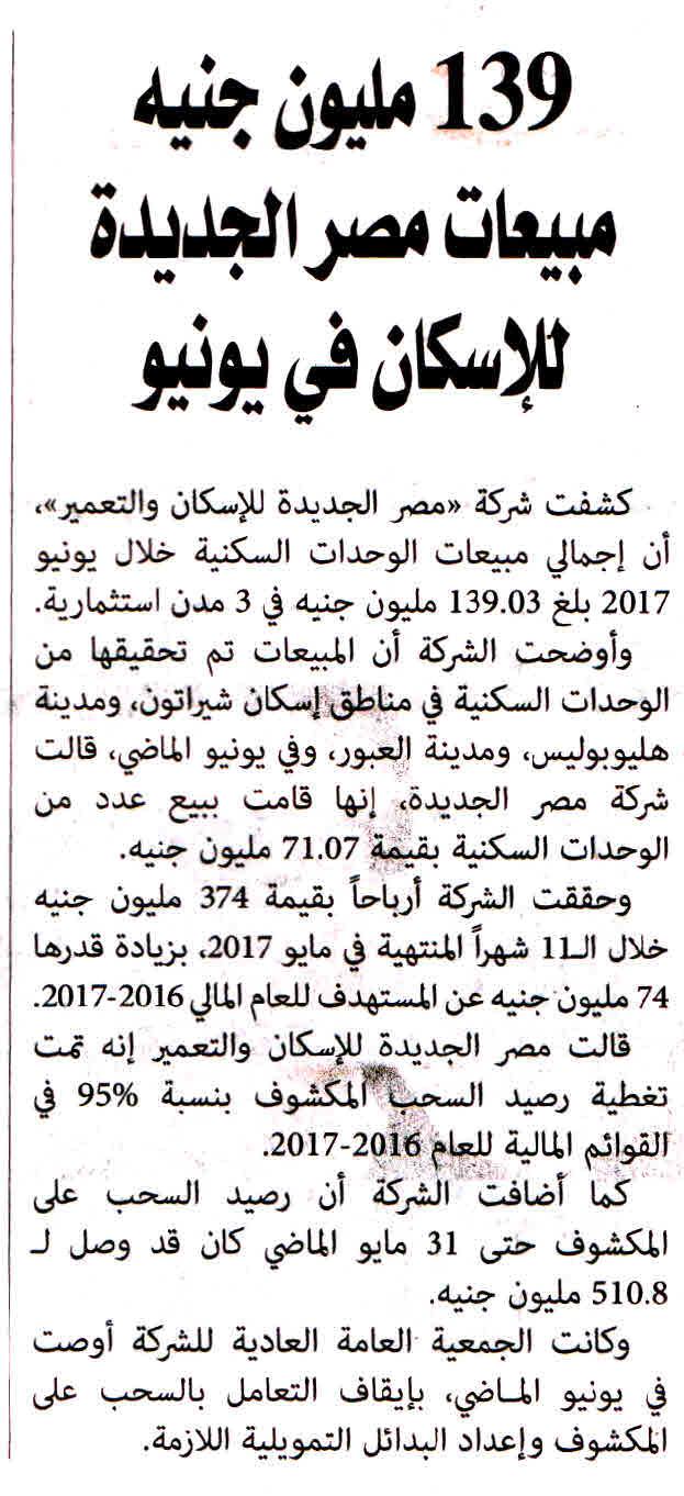 Al Alam Al Youm 9 July P.4.jpg