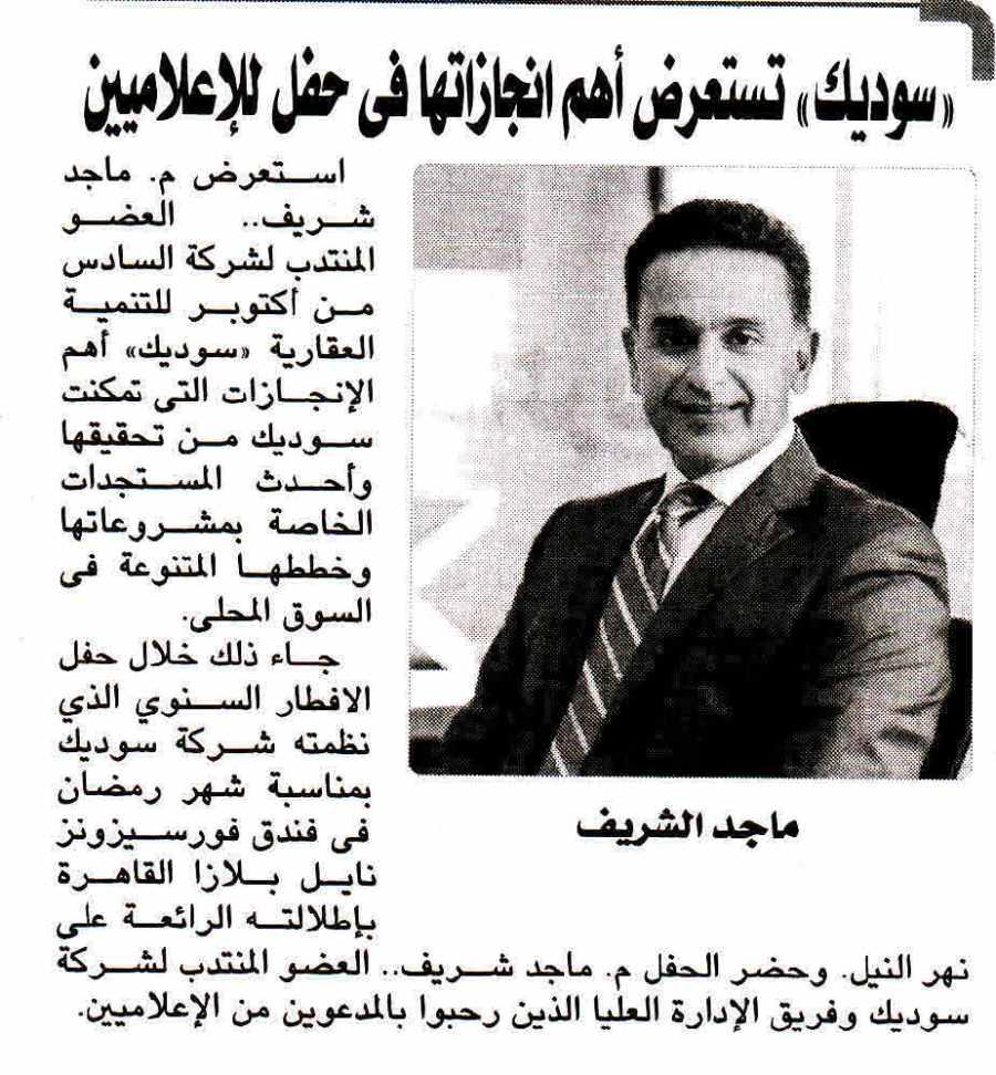 Al Aqaria 2 July P.2.jpg