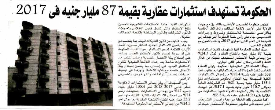 Al Borsagia 16 July P.9 C.jpg