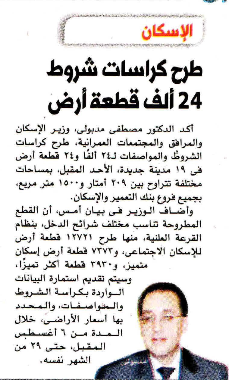 Al Dostour 28 July P.3.jpg