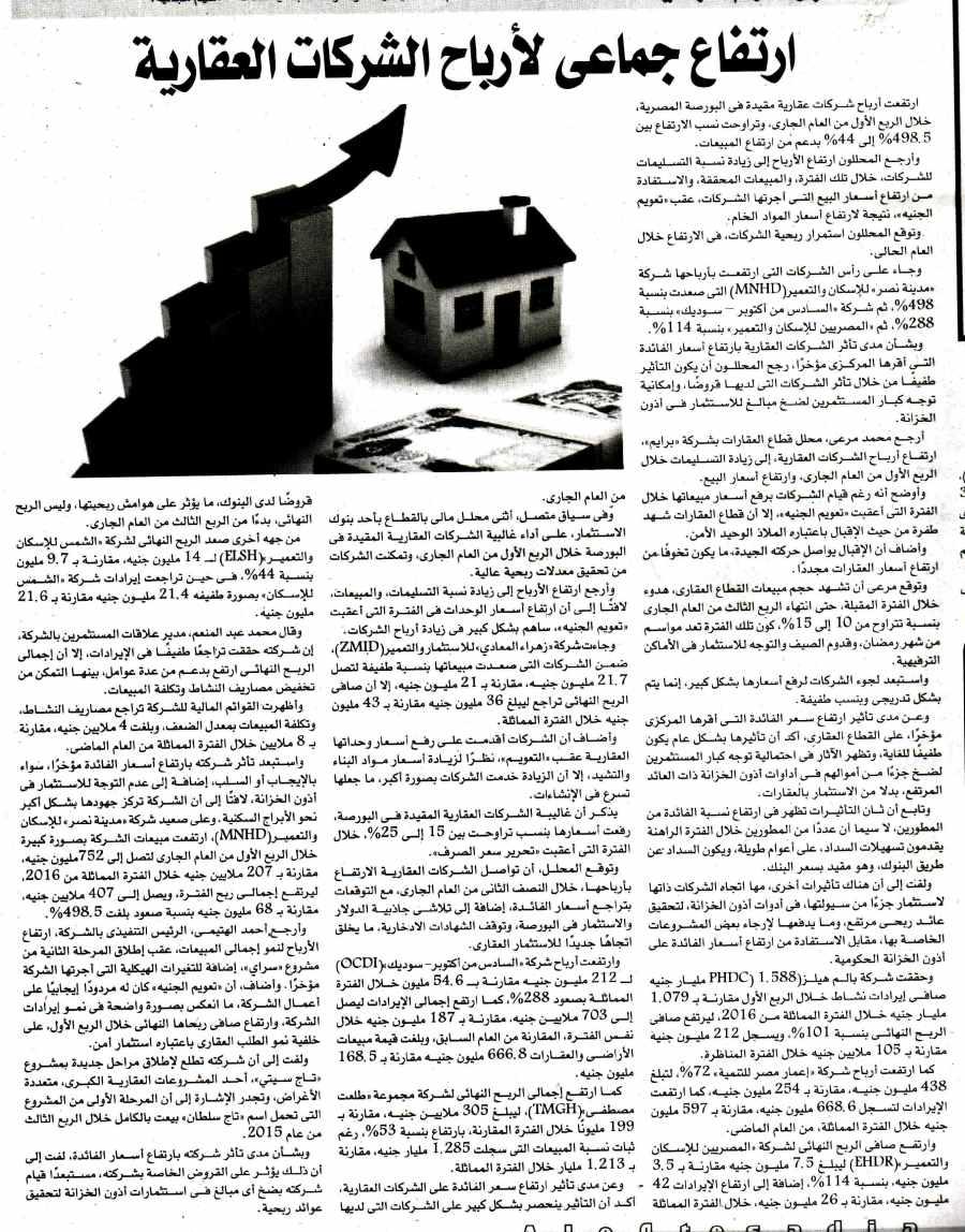 Al Ektesadeya 2 July P4.jpg