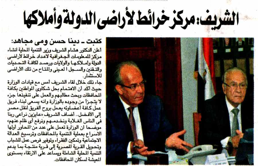Al Gomhouria 21 July P.2.jpg