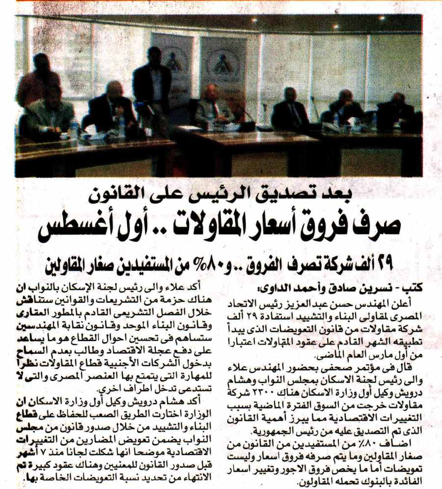 Al Gomhouria 21 July P.3.jpg