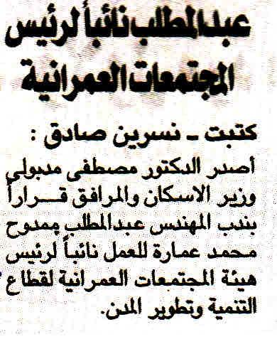 Al Gomhouria 7 July P.2.jpg