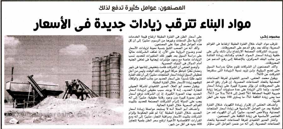 Al Mal 11 July P.4.jpg
