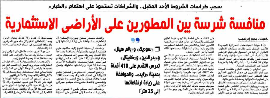 Al Mal 27 July P.1 A.jpg