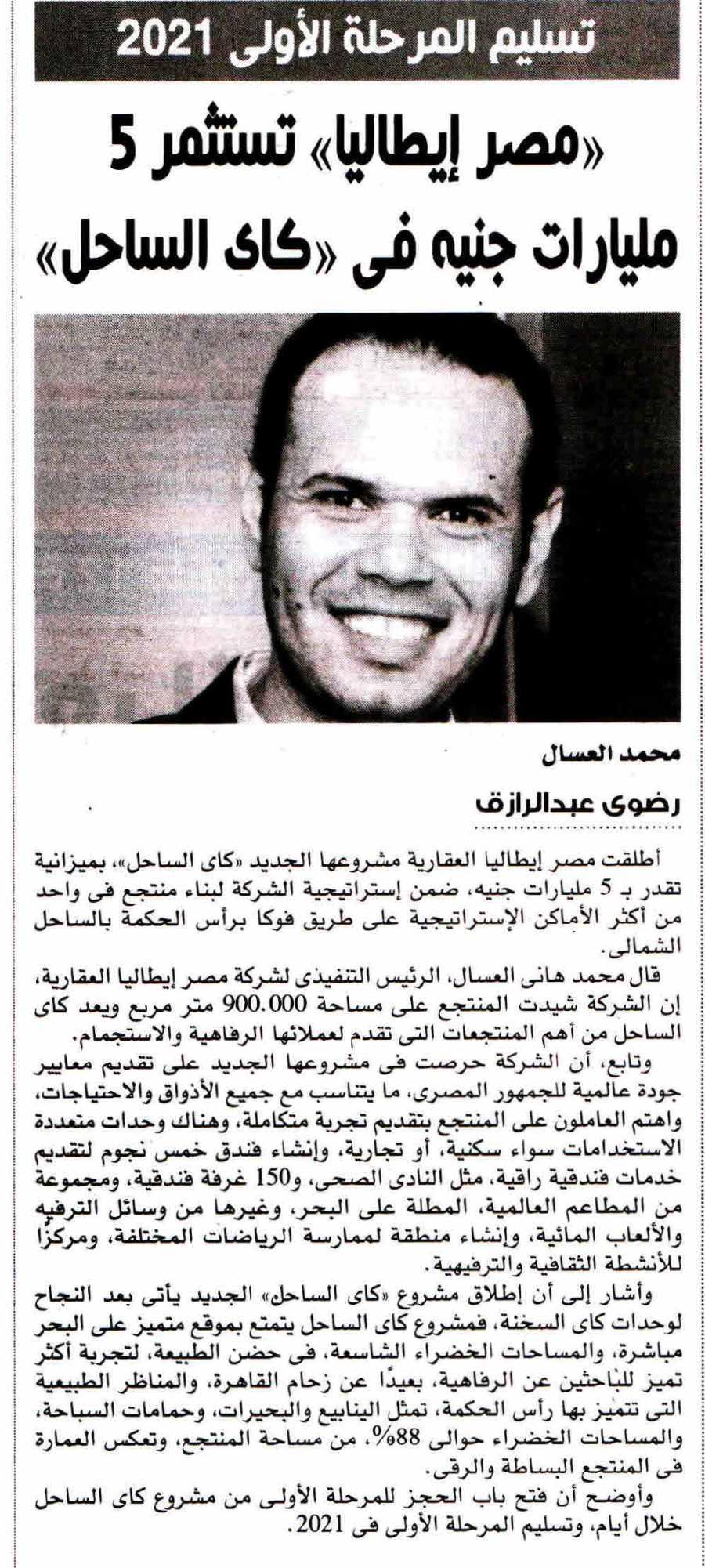 Al Mal 27 July P.2 B.jpg